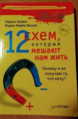 """Чарльз Эллиот """"12 схем,которые мешают нам жить"""""""