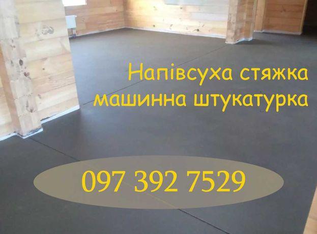 Напівсуха стяжка підлоги, бетон. Тепла підлогау вашому домі. Ремонт.