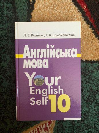 Л.В. Калініна, І.В. Самойлюкевич Англійська мова підручник
