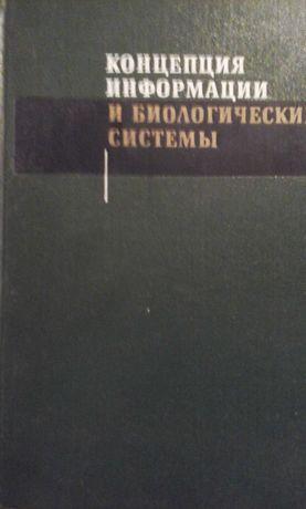 Учебники СССР Концепция информации биологические системы:Филдс Эббот