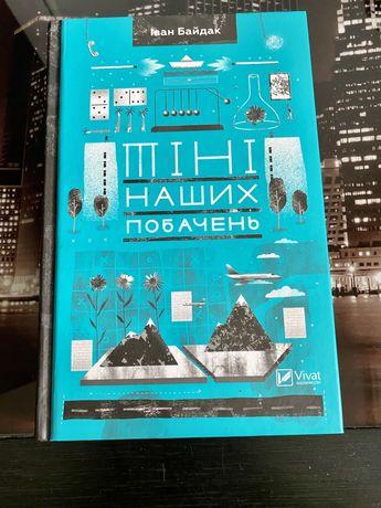 Книга Іван Байдак - Тіні наших побачень