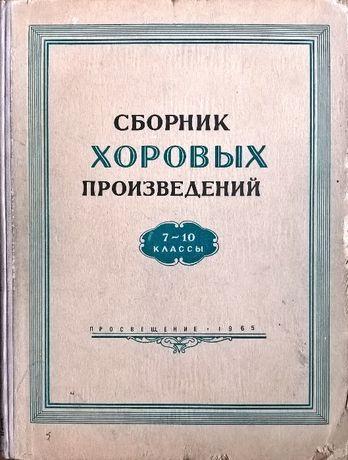 Сборник хоровых произведений (пособие для учащихся) • 1965год
