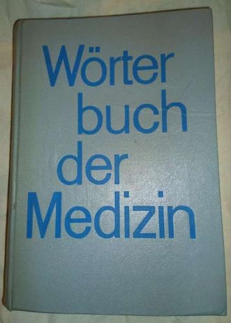 Prof. Dr. M. Zetkin. Wörterbuch der Medizin/Немецкий мед словарь, 1964