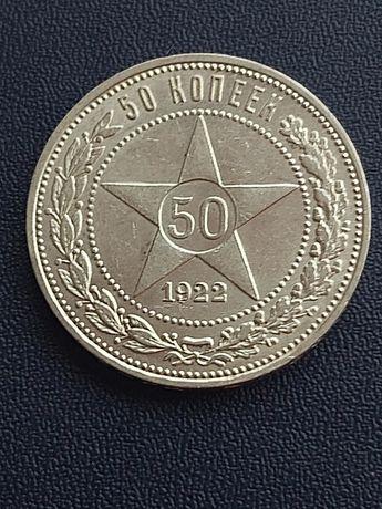50 копеек 1922г П.Л
