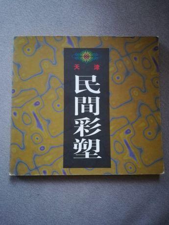 Chińskie znaczki/kartki. Wysyłka gratis!