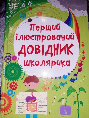 """Книга """" Перший ілюстрований довідник школяра"""""""