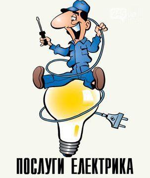 Електрик Сергій +380953668544