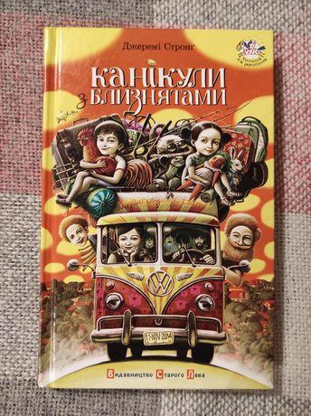 Книга Канікули з близнятами Джеремі Стронг Видавництво Старого Лева