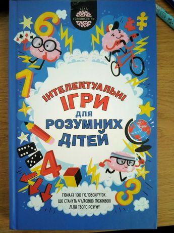 Інтелектуальні ігри для розумних дітей