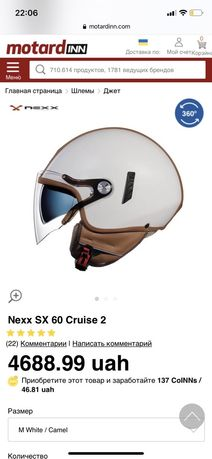 Nexx SX 60 Cruise 2