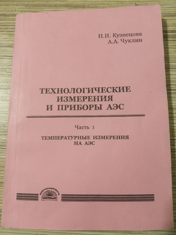 """Книга """"Технологические измерения и приборы АЭС"""""""