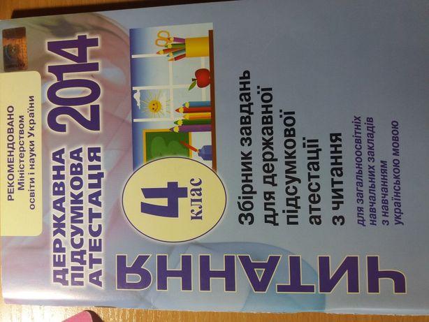 Збірник ДПА 4 клас читання