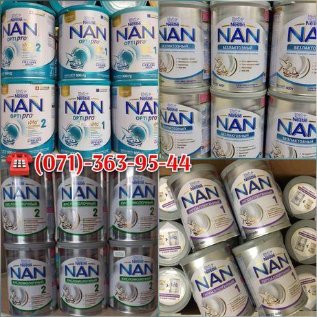 Молочная смесь NAN Optipro 1,2,3,4 Детское питание НАН безлактозный.