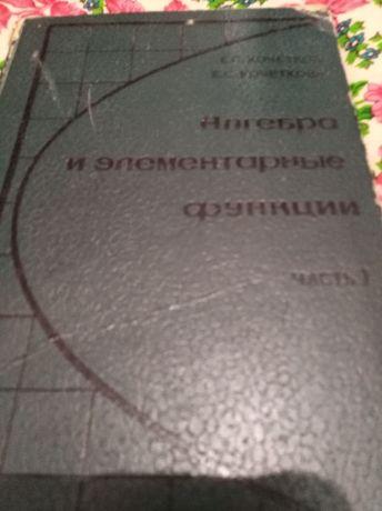 Продам старинный учебник 1967 год Алгебра и элементарные функции часть