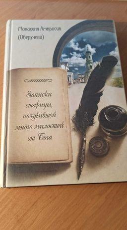 книга Записки старицы, получившей много милостей от Бога