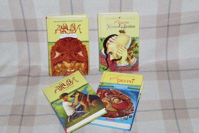 Джури .Комплект із 4 книг . Володимир Рутківський.