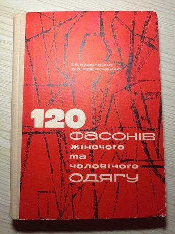 """Т.Б.Осауленко """"120 фасонів жіночого та чоловічого одягу"""""""