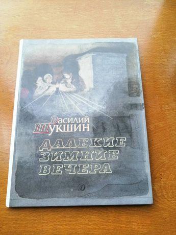 """Василий Шукшин """"Далёкие зимние вечера"""" 1988 г"""