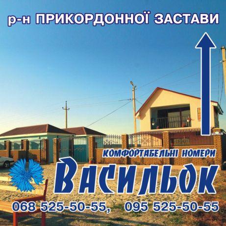 До ваших послуг: База відпочинку «Васильок»
