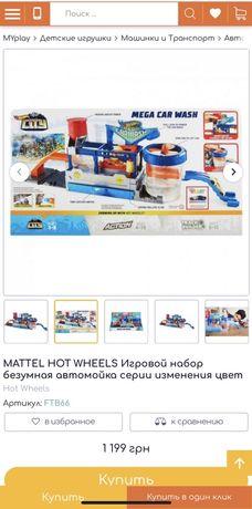 Hot wheels mega carwash