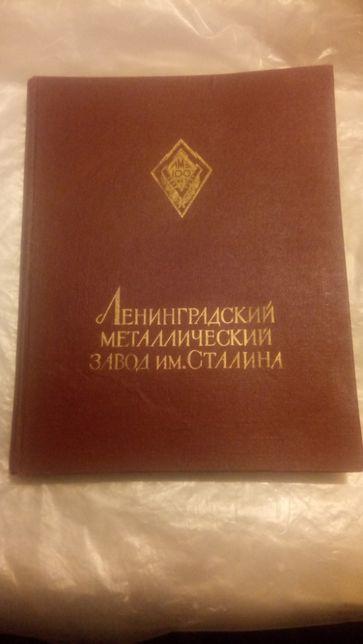 Альбом история завода в иллюстрациях ЛМЗ им. Сталина 1957 г.
