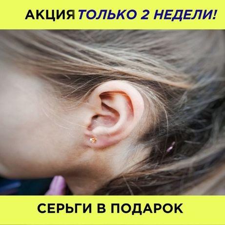 АКЦИЯ Прокол ушей пирсинг мочки уха безболезненно в салоне Салтовка