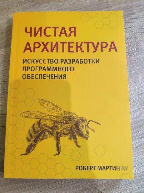 Книга Чистая архитектура, Роберт Мартин
