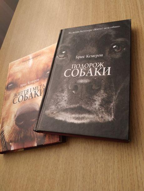 """""""Життя і мета собаки"""" Б.Кемерон 2 книги."""