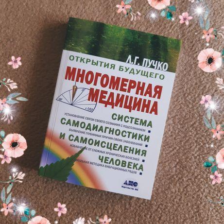 Книга Многомерная медицина Л.Г. Пучко ОПТ/розница Киев