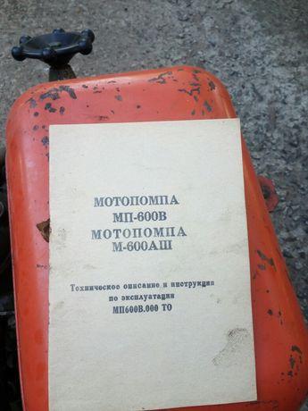 Мотопомпа МП-600