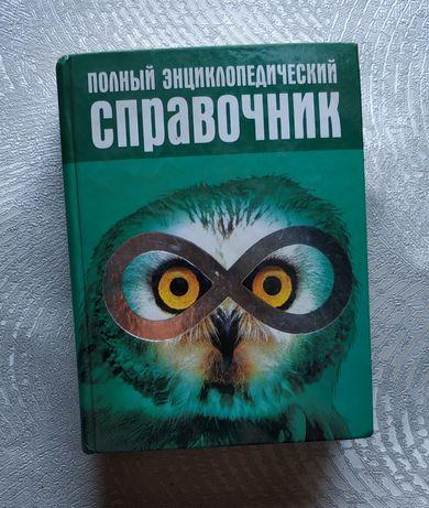 Полный энциклопедический справочник