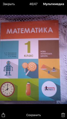 Математика 1 клас Підручник учебник Логачевська