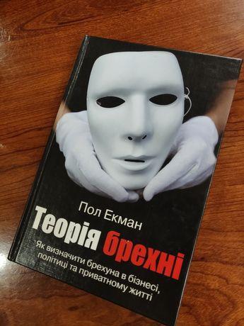 """Книга Пол Екман """"Теорія брехні"""""""