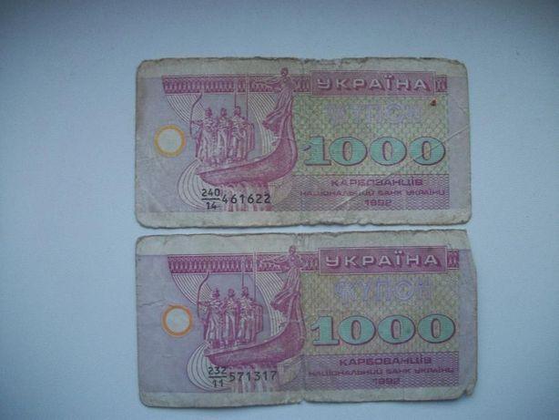 1000 карбованцев 1992г