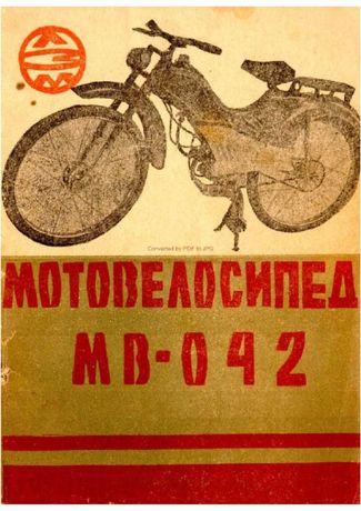 Instrukcja obsługi Motoroweru MW-042M