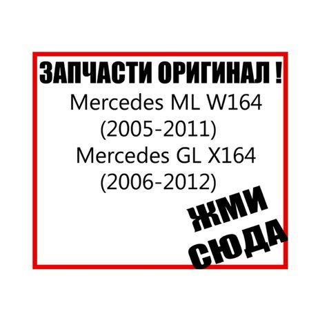 Купить запчасти Mercedes ML280 320 350 W164 / GL350 450 X164 Разборка