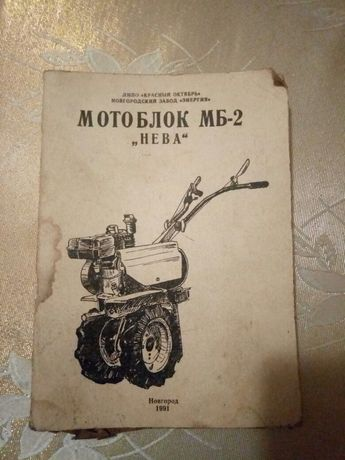 Мотоблок НЕВА МБ 2 Руководство по эксплуатации
