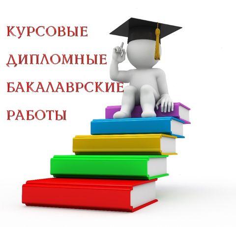 Курсовые магистерские дипломные работы без предоплаты