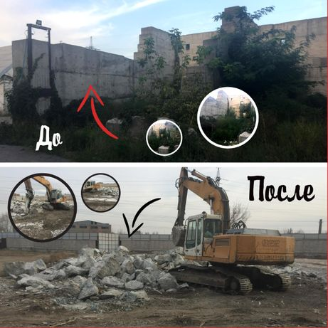 Демонтаж Аренда спецтехники Земельные работы Вывоз мусора