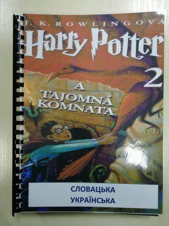 словацька мова Гаррі Поттер (словацькою та українською) книги для чита