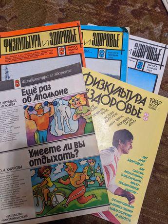 Журналы Физкультура и здоровье, старые 1984-1987, 5 штук.