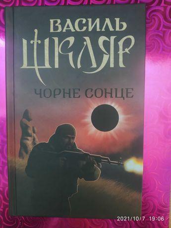 """Книга """"Чорне сонце"""""""