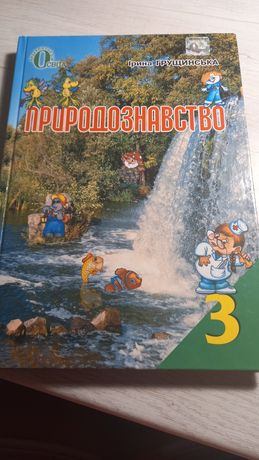 Учебник Природознавство 3кл Грущинська И.