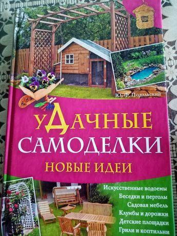"""Продам книгу Удачные самоделки"""""""