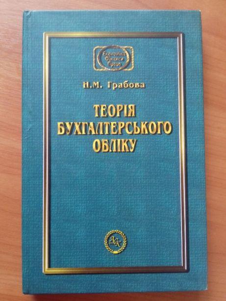 Книга Теорія бухгалтерського обліку