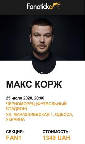 Продам билет на концерт Макса Коржа Fan1