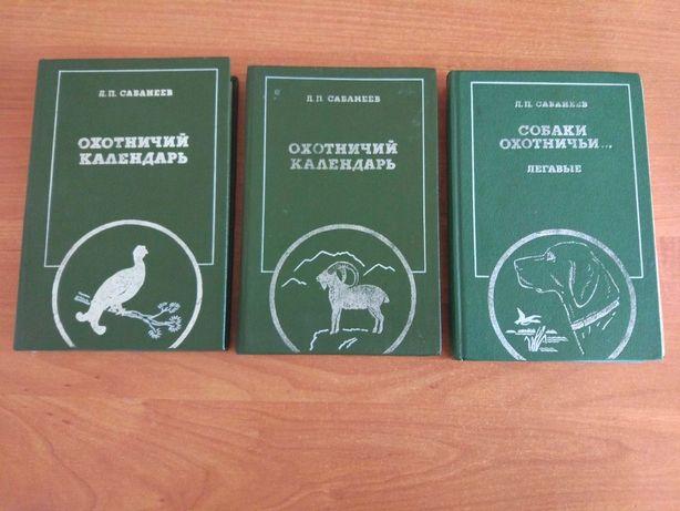Книга охотничий календарь