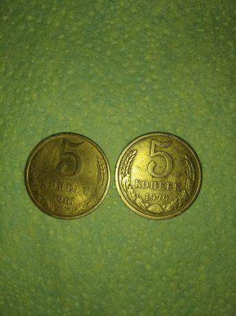 Продам монеты СССР. 1961 / 1979