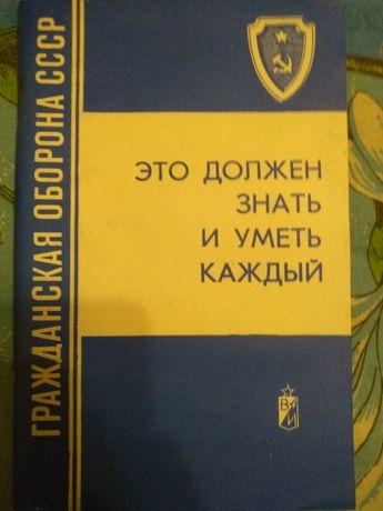 Памятка/пособие по ГО