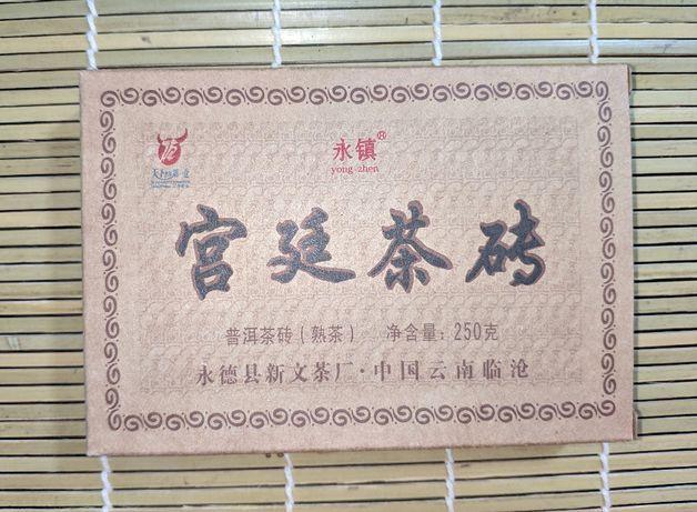 Китайский чай Шу пуэр (пуер)Гунтин(дворцовый пуэр)Yongde Xinwenn ,250
